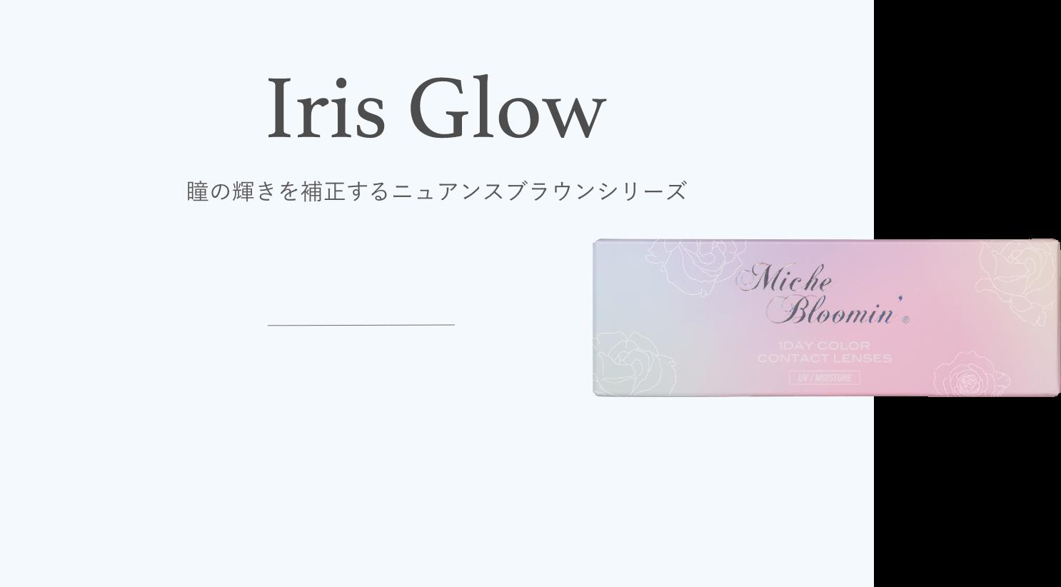 Iris Glow 瞳の輝きを補正するニュアンスブラウンシリーズ