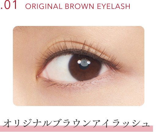 .01 ORIGINAL BROWN EYELASH