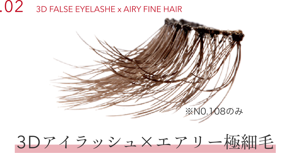 .02 3D FALSE EYELASH × AIRY FINE HAIR